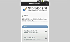Storyboard for jQueryMobileのサムネイル